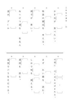 3年生漢字プリント_11.jpg