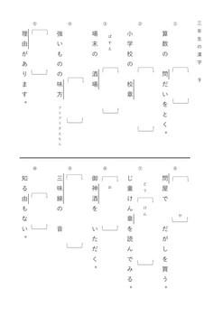 3年生漢字プリント_9.jpg
